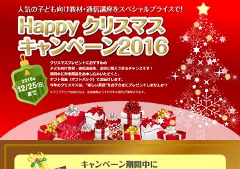 アルクHappyクリスマスキャンペーン