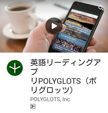 POLYGLOTS(ポリグロッツ)初期画面
