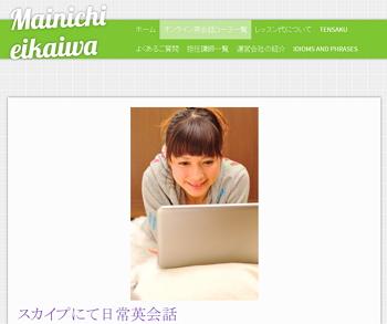 オンライン英会話ネイティブ「Mainichi Eikaiwa」