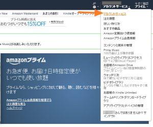 Amazonプライム無料体験自動更新の設定