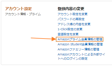 Amazonプライム自動更新の管理画面