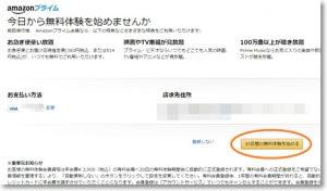 Amazonプライム無料体験ボタン