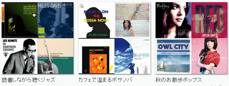 Amazonミュージックプレイリスト