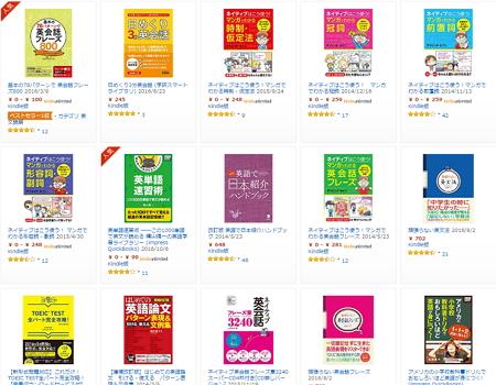 Amazon Kindle本50%OFF以上セールの「英語」