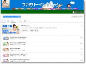 英検3級学習動画チャンネル