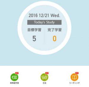 スタディギア for EIKEN iPad画面