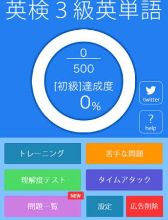 発音とタッチで覚える英検3級英単語「500問」