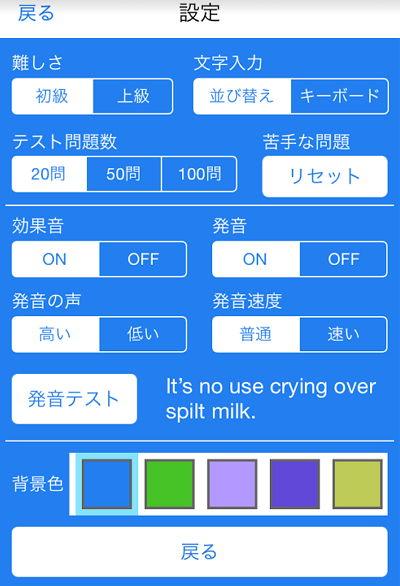発音とタッチで覚える英検3級英単語「500問」設定画面
