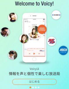 聞き流せる無料のニュースアプリ『Voicy 』