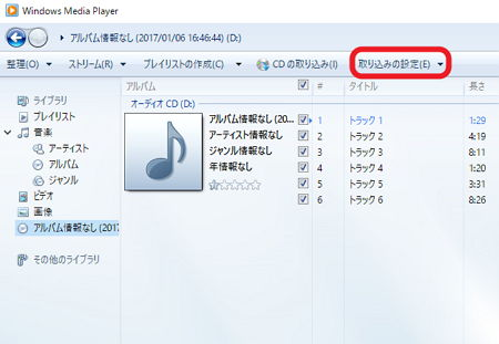 Windows Media Playerでmp3の取り込み設定