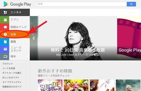 Google play musicマイページへ移動