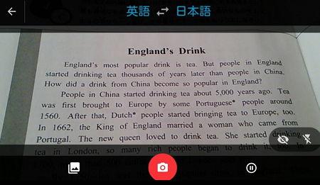 Google翻訳のリアルタイム機能