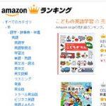 Amazonランキングより子供英語学習本の売れ筋ランキングBest10