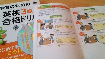 小学生のための英検3級合格ドリル