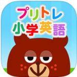 小学生のための英語学習アプリ「プリトレ小学英語」