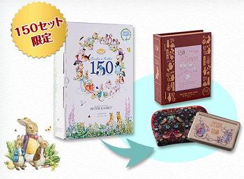 「EX-word」×ピーターラビット™ スペシャルコラボレーション150周年記念BOXセット