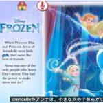 アナと雪の女王の英語絵本