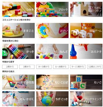 知育・学習玩具