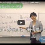 中学英語「There is 構文」