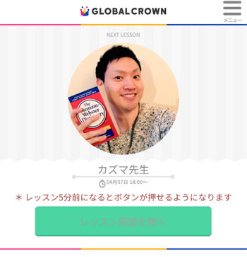 GLOBAL CROWN今日の講師