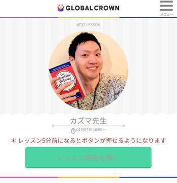 GLOBAL CROWN今日の講師