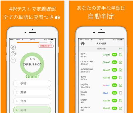 英単語アプリ「mikan でる単600」