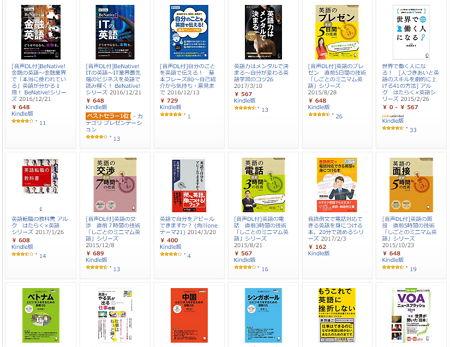 「ビジネス書・自己啓発書フェア」英語関連本