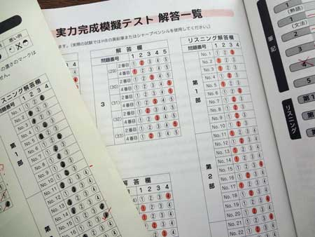 英検準2級模擬試験