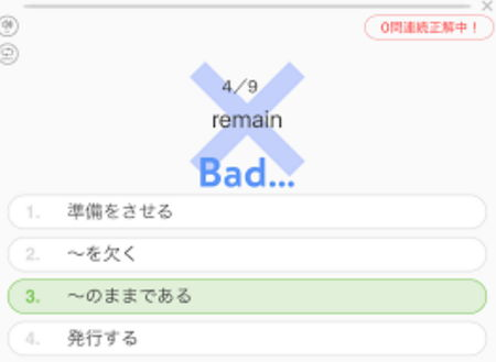 mikan英単語テスト
