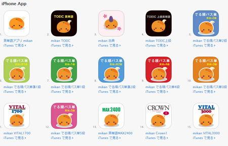 英単語アプリ「mikan」シリーズ