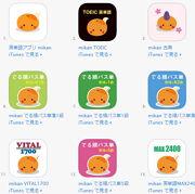 英単語アプリ「mikan」でる順パス単シリーズ