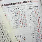 小学生で英検のリスニング