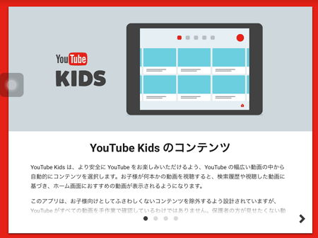 YouTube Kidsのコンテンツ