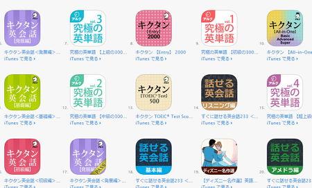 アルクの英語アプリ