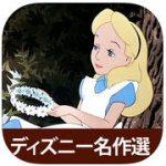 ディズニー名作アプリで英語を学ぶ