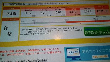 英検準2級合否確認ページ