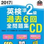 2017年度版 英検準2級 過去6回全問題集CD