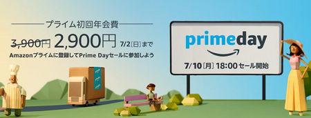 Amazonプライム年会費3,900円→2,900円で特別キャンベーン中