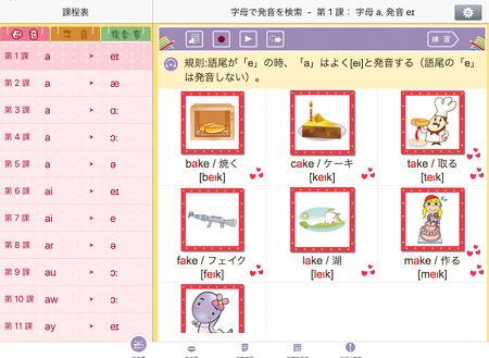 フォニックスのおさらいに発音記号も学べるアプリ「英語発音 ...