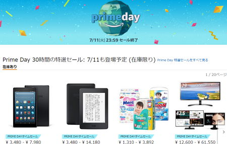 Prime Dayセール
