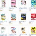 Kindleストア【50%OFF】2017夏のビジネス・実用書フェア