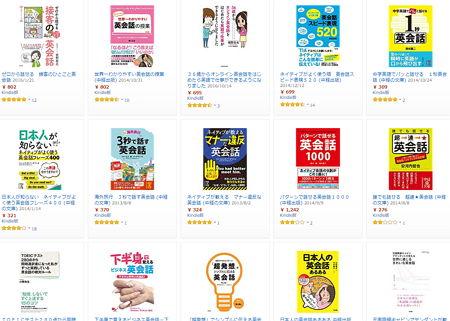 Kindleストア【50%OFF】2017夏のビジネス・実用書フェア「英会話」