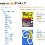Amazon売れ筋ランキングより「英語の学習法」