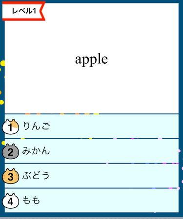 英単語10番勝負4択クイズ