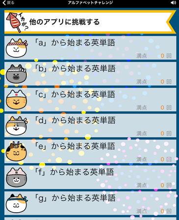 英単語10番勝負カテゴリ