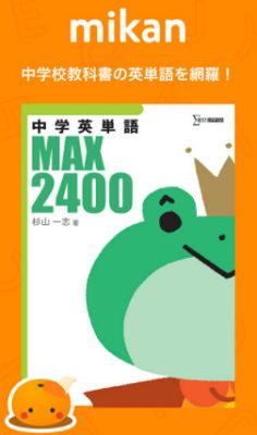 mikan 英単語MAX2400