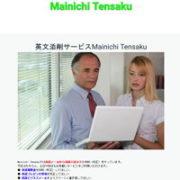 英文添削サービスMainichi Tensaku