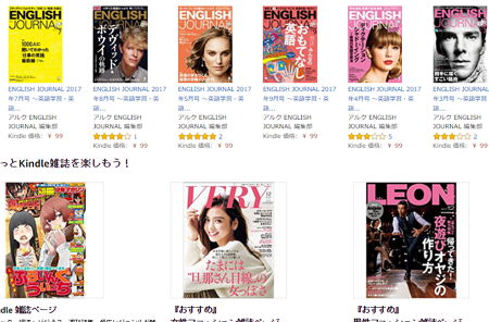 Kindle雑誌セールで全点99円!