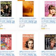 英語学習・英語リスニングのための月刊誌「ENGLISH JOURNAL」