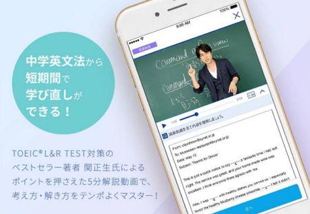 スタディサプリENGLISH『TOEIC対策コース』